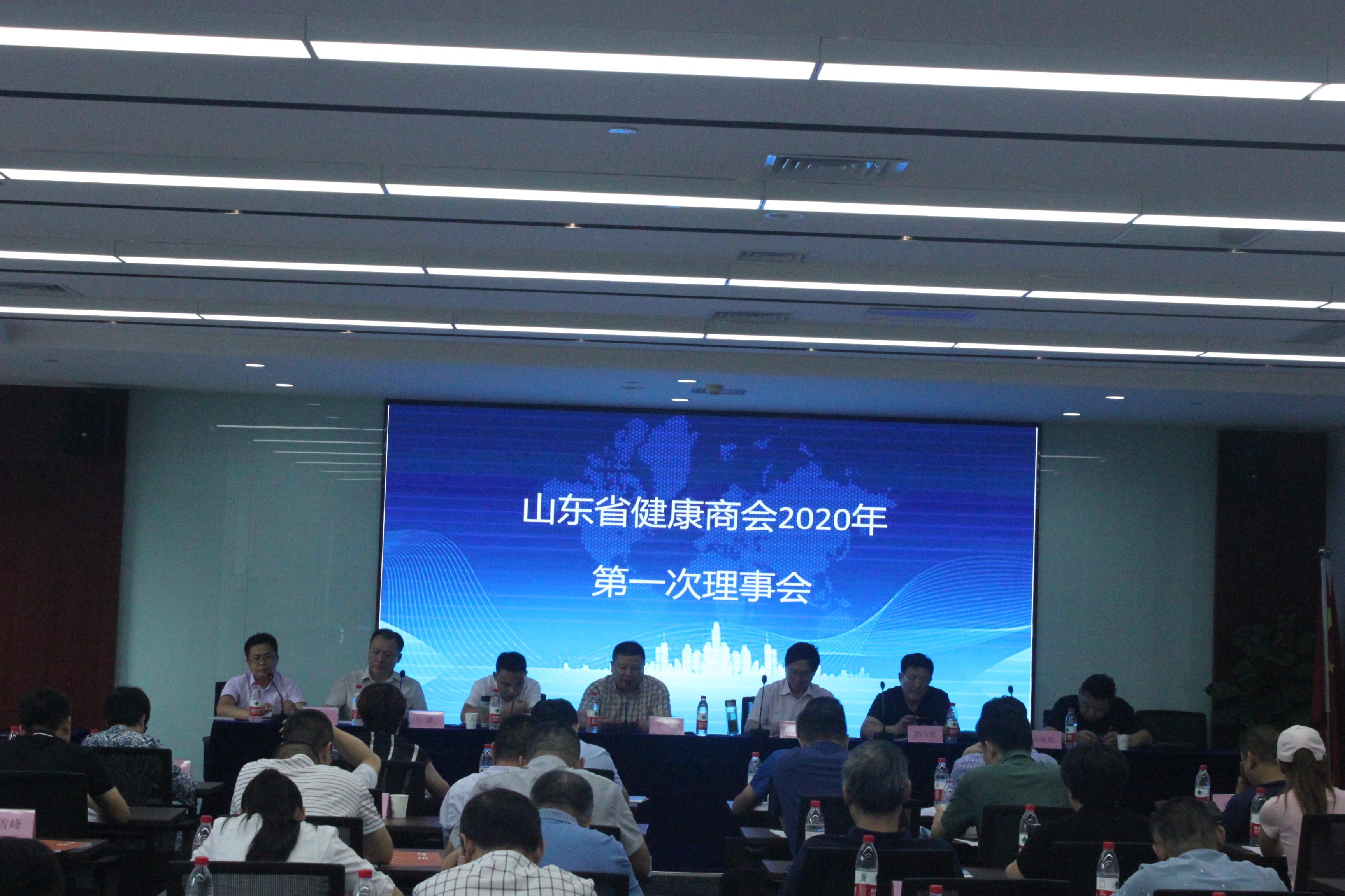 铺路搭桥 把薪助火—— 山东省健康万博max手机版2020年第一次理事会圆满召开